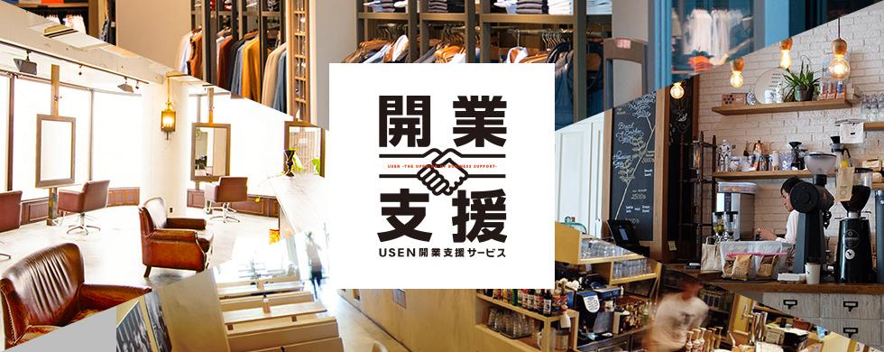 店舗開業支援 | USEN Business D...